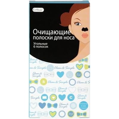 Угольные очищающие полоски для носа CETTUA: фото
