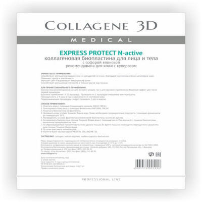 Биопластины для лица и тела N-актив Collagene 3D EXPRESS PROTECT с софорой японской А4: фото