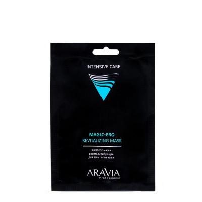 Экспресс-маска ревитализирующая для всех типов кожи ARAVIA Professional Magic PRO REVITALIZING MASK: фото