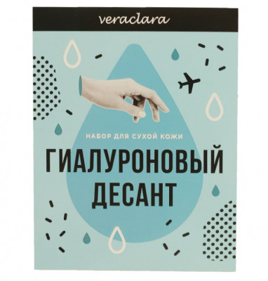 Набор для сухой кожи Veraclara Гиалуроновый десант 27г+27г+27г: фото